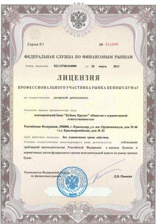 Одесская краснодар кредит