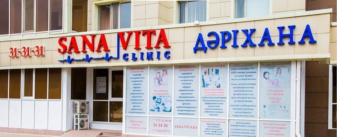 фотография Клиники Sana vita Medical на проспекте Бауыржана Момышулы