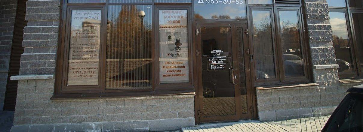 фотография Стоматологической клиники Амед на улице Бутлерова