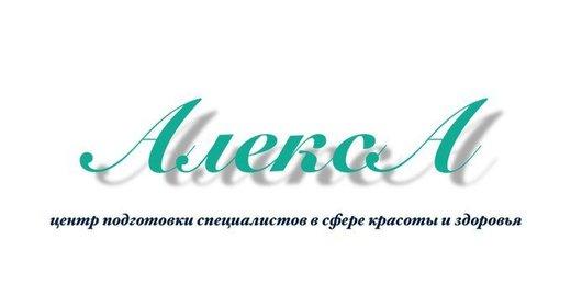 фотография Учебного центра Алекса на метро Улица Горчакова