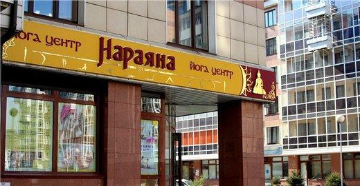 фотография Йога-центра Нараяна на улице Молокова