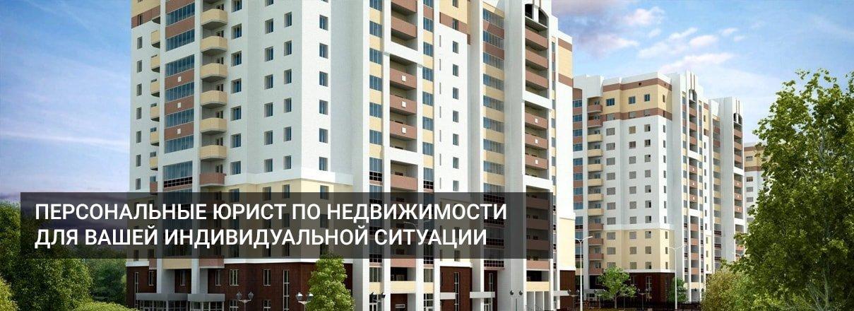 юридические консультации по недвижимости петрозаводск