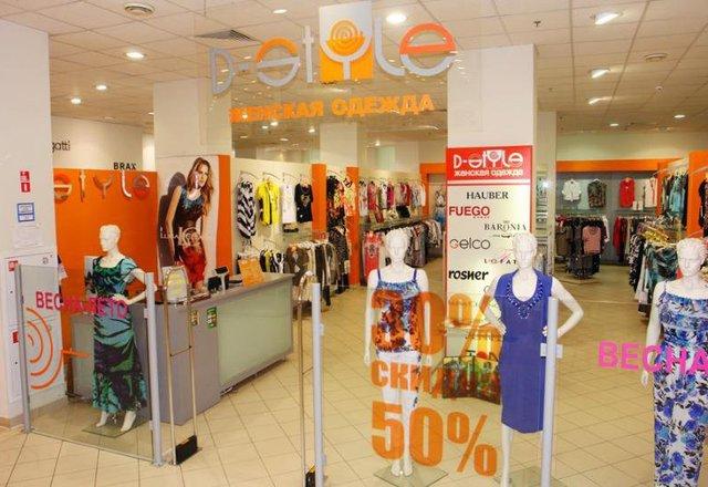 6428aac18f14c Сеть магазинов модной одежды D-style в ТЦ Молодёжный - отзывы, фото ...