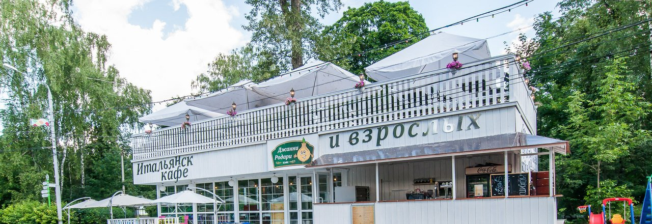 фотография Детского кафе в парке Сокольники