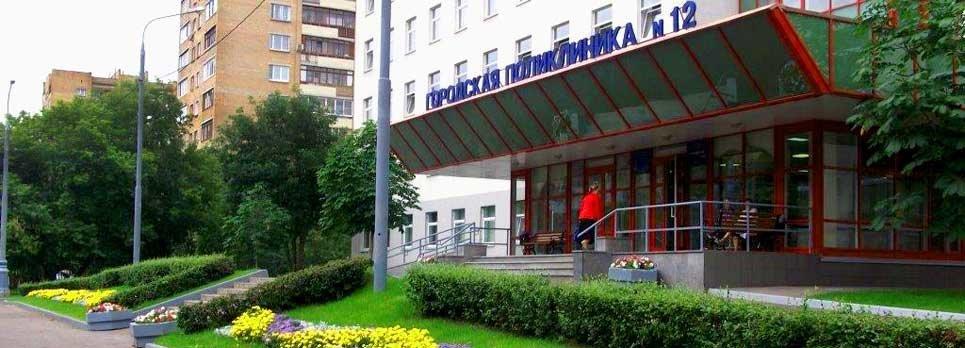 фотография Городской поликлиники №12 на улице Академика Комарова