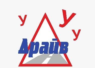 фотография Автошколы Драйв на улице Ленина, 104а