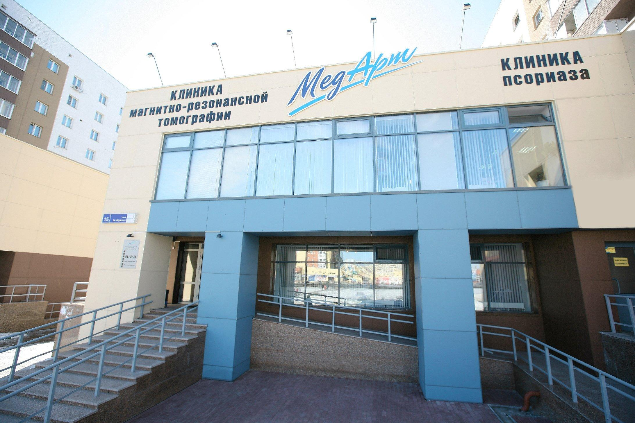 фотография Клиники МедАрт на улице Академика Королёва