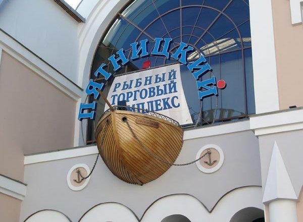 фотография Торгового центра Пятницкий в Пятницком переулке