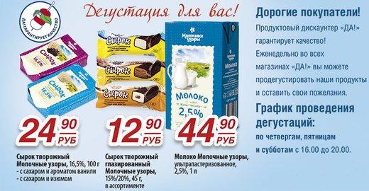f7d8d9527320 Продуктовый магазин ДА! на Театральной улице в Щербинке - отзывы, фото,  каталог товаров, цены, телефон, адрес и как добраться - Магазины - Москва -  Zoon.ru