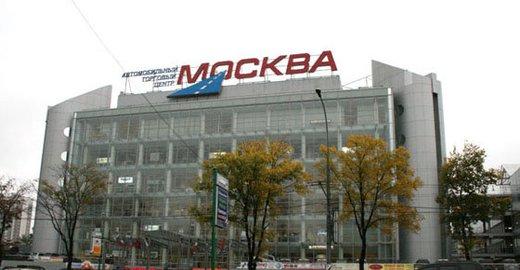 ТЦ Москва на Каширском шоссе - отзывы, фото, цены, телефон и адрес ... 2998341d294