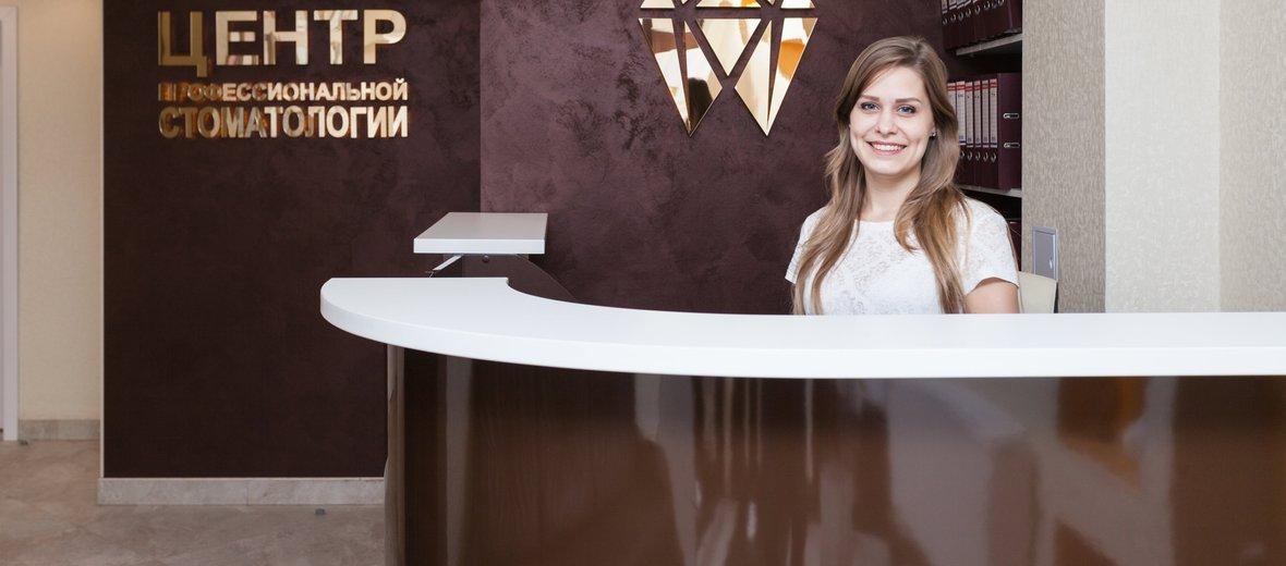 Фотогалерея - Центр Профессиональной Стоматологии на Минской улице