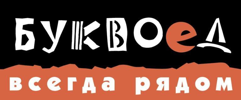 фотография Книжно-канцелярского магазина Буквоед на Ропшинской улице