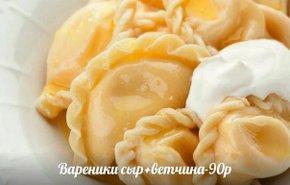 фотография Вареники с сыром