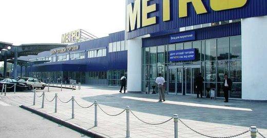 фотография Центр оптовой торговли METRO Cash & Carry на проспекте Мира
