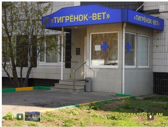 фотография Ветеринарной клиники Тигренок-Вет на метро Коломенская