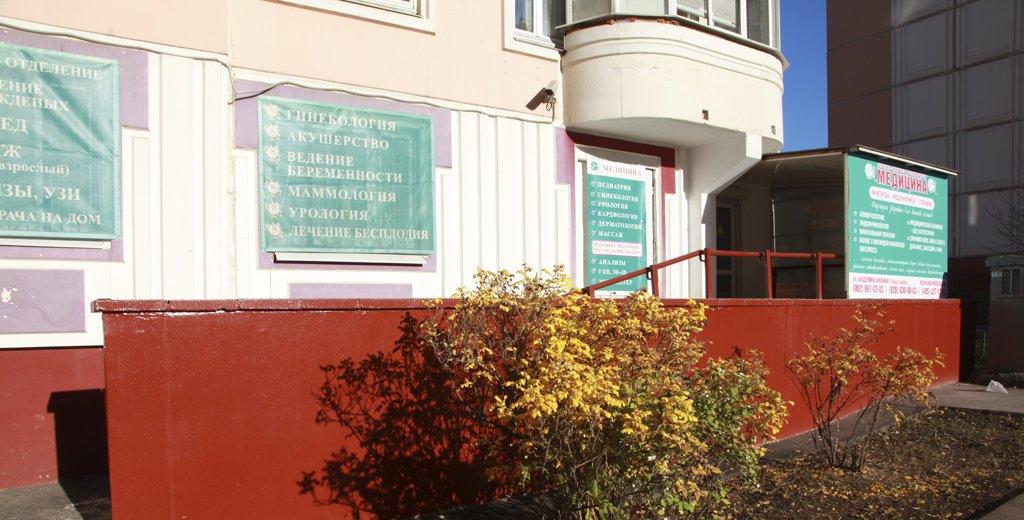 Фотогалерея - Медицина, лечебно-диагностические центры, Москва