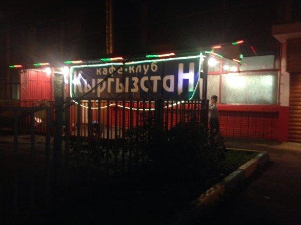 кыргызской клуб в москве