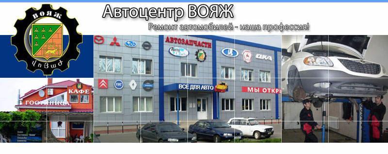 фотография Автокомплекса Вояж на трассе Ростов-Новошахтинск