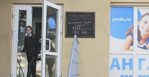 фотография Школы иностранных языков Джей энд Эс на улице Крупской, 5