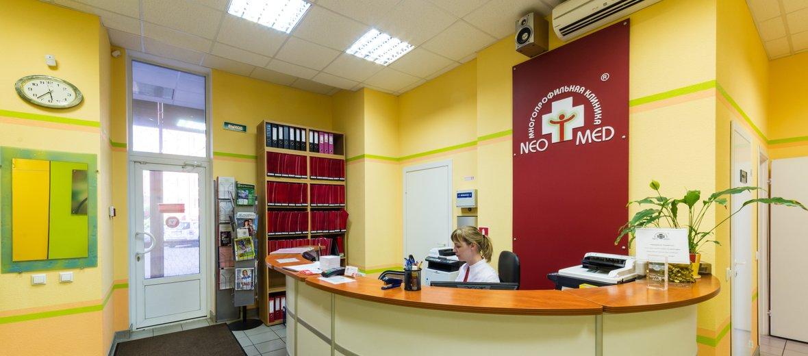 Фотогалерея - Клиника Неомед