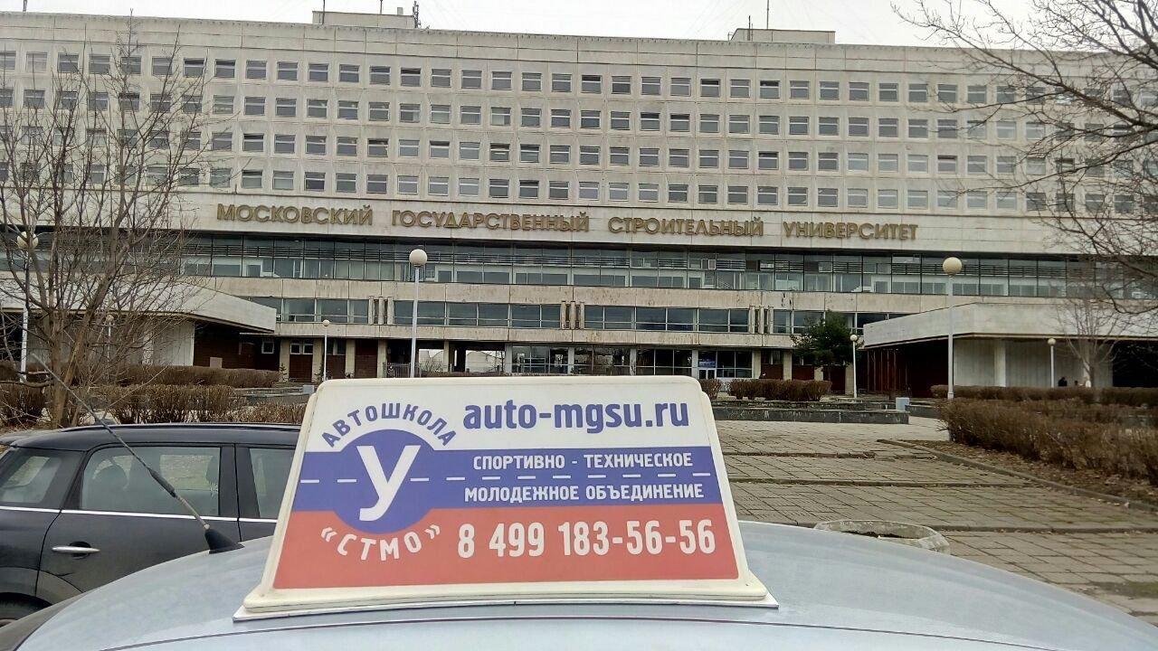 фотография Автошколы в МГСУ
