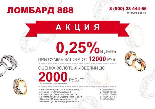 Ломбарды москвы цены в сао автомобиль в прокат без залога и стажа