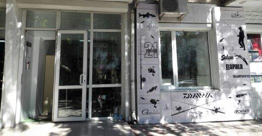 фотография Рыболовного магазина Сарган