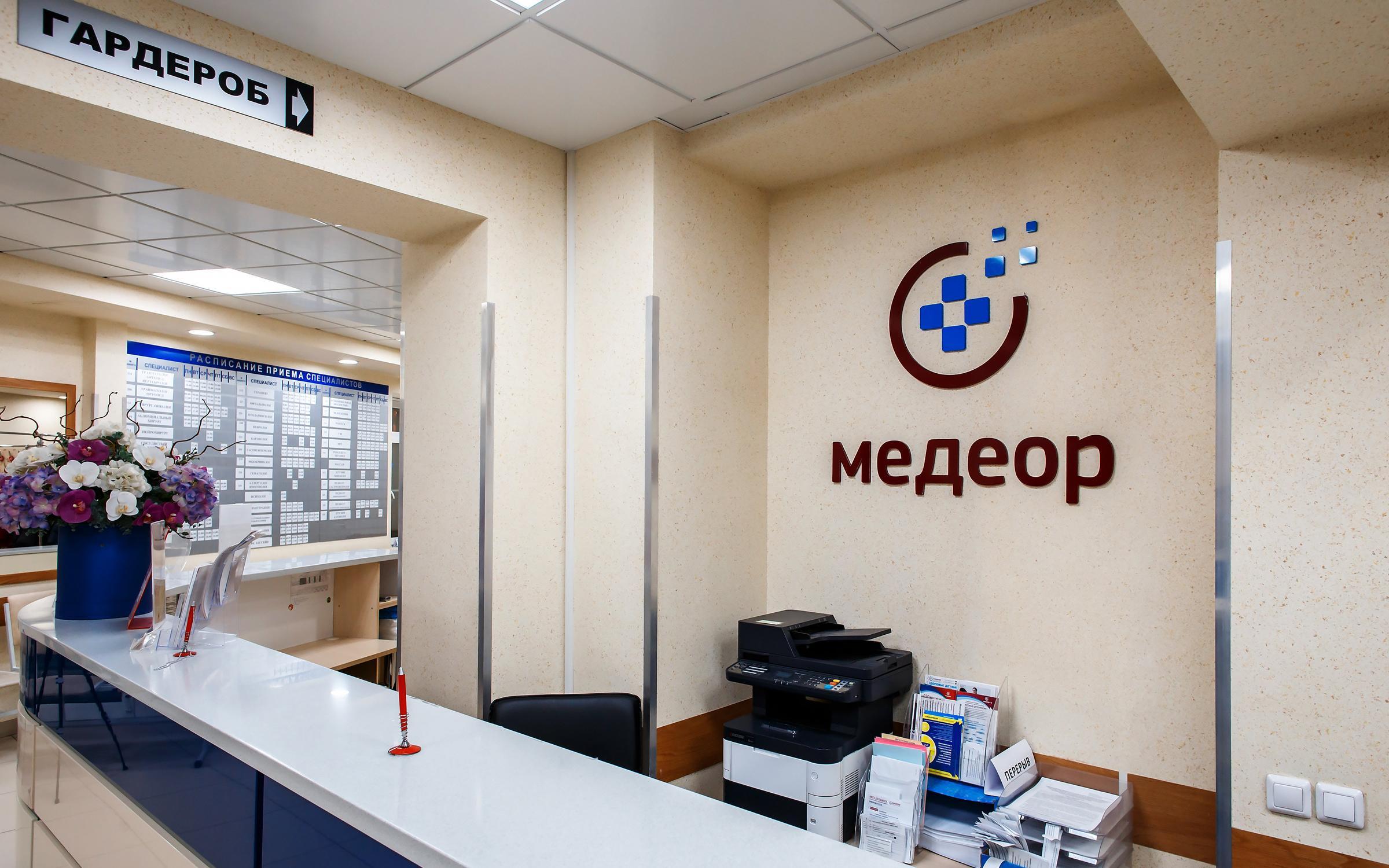 фотография Медицинского центра Медеор в Тракторозаводском районе