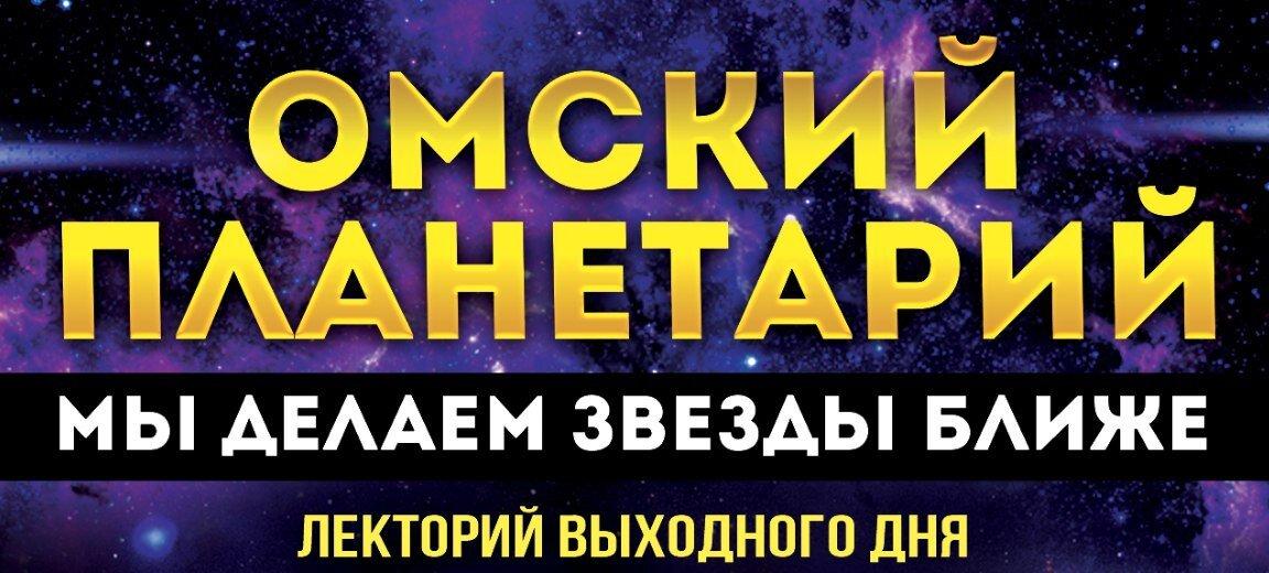 Фотогалерея - Омский планетарий на Партизанской улице