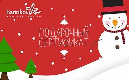 Магазин подарочных сертификатов Bantikov.ru на Лиговском проспекте - отзывы,  фото, каталог товаров, цены, телефон, адрес и как добраться - Магазины ... 1aa5f7e5c2d