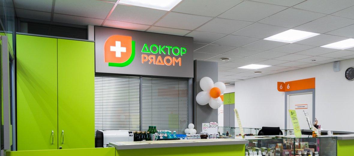 Фотогалерея - Клиника Доктор рядом на Кожевнической улице