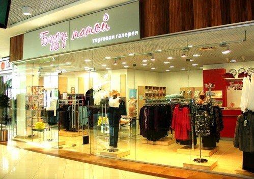 фотография Магазина одежды для беременных Буду Мамой в ТЦ Отрада