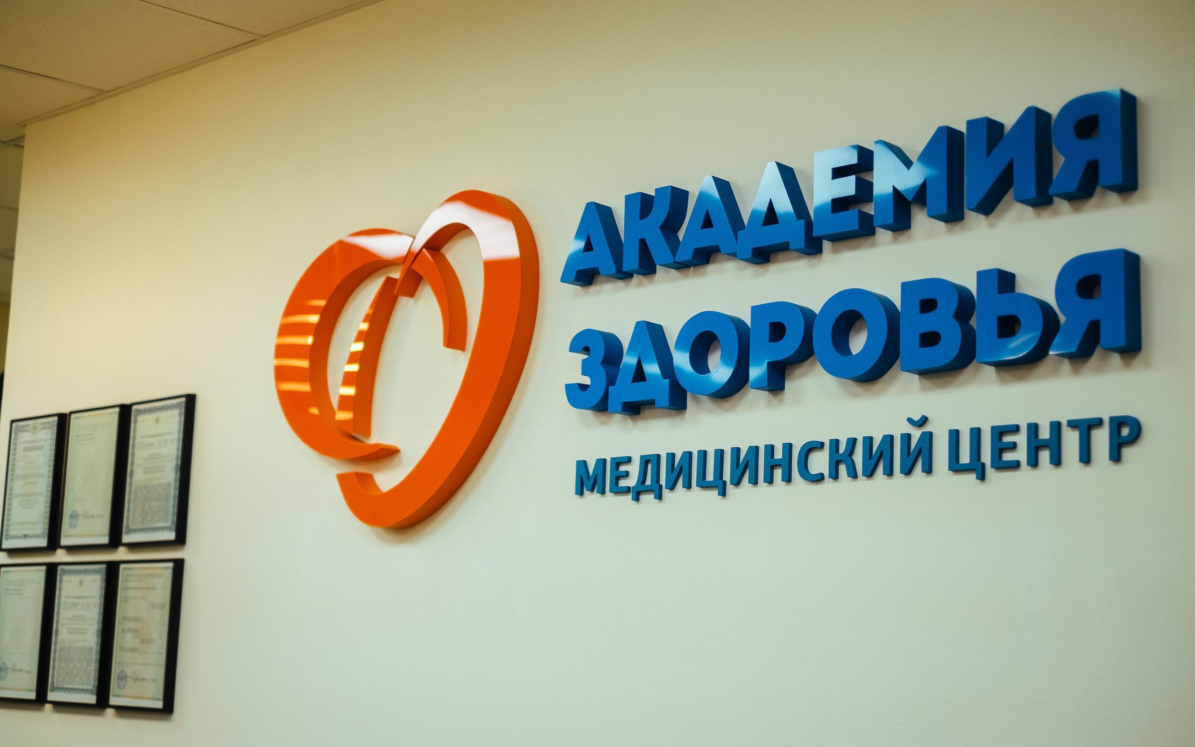 фотография Медицинского центра Академия здоровья на проспекте Комарова