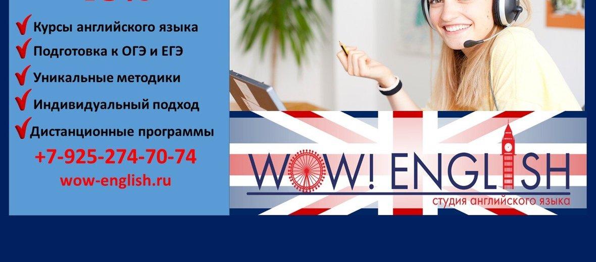 Фотогалерея - Студия английского языка WOW! English