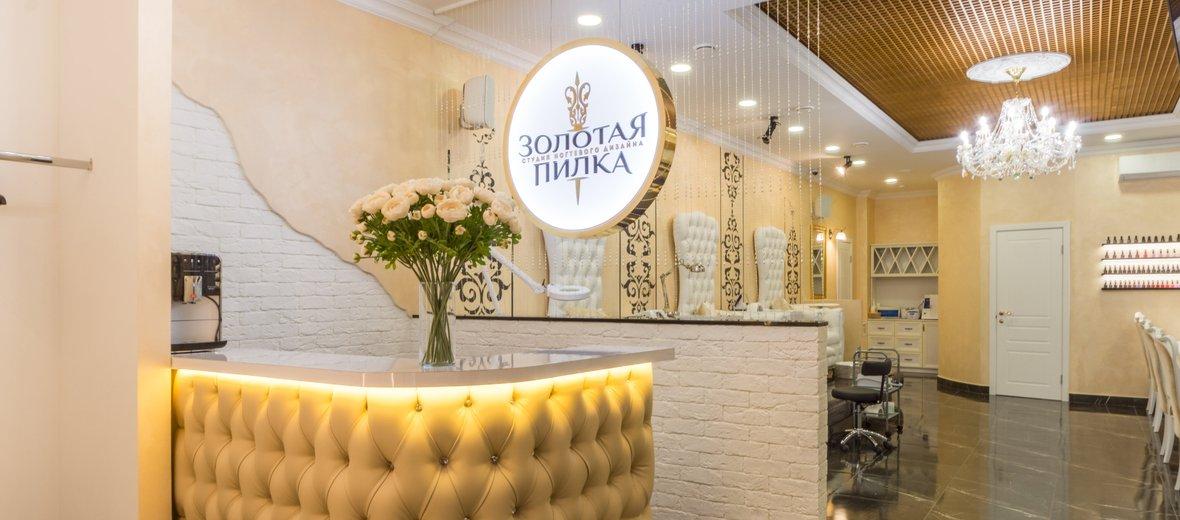 Фотогалерея - Студия ногтевого дизайна Золотая пилка на Ошарской улице