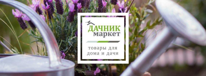 фотография Интернет-магазина Дачник Маркет