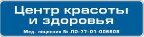 """Центр красоты и здоровья """"Чайка"""" на метро Парк культуры"""