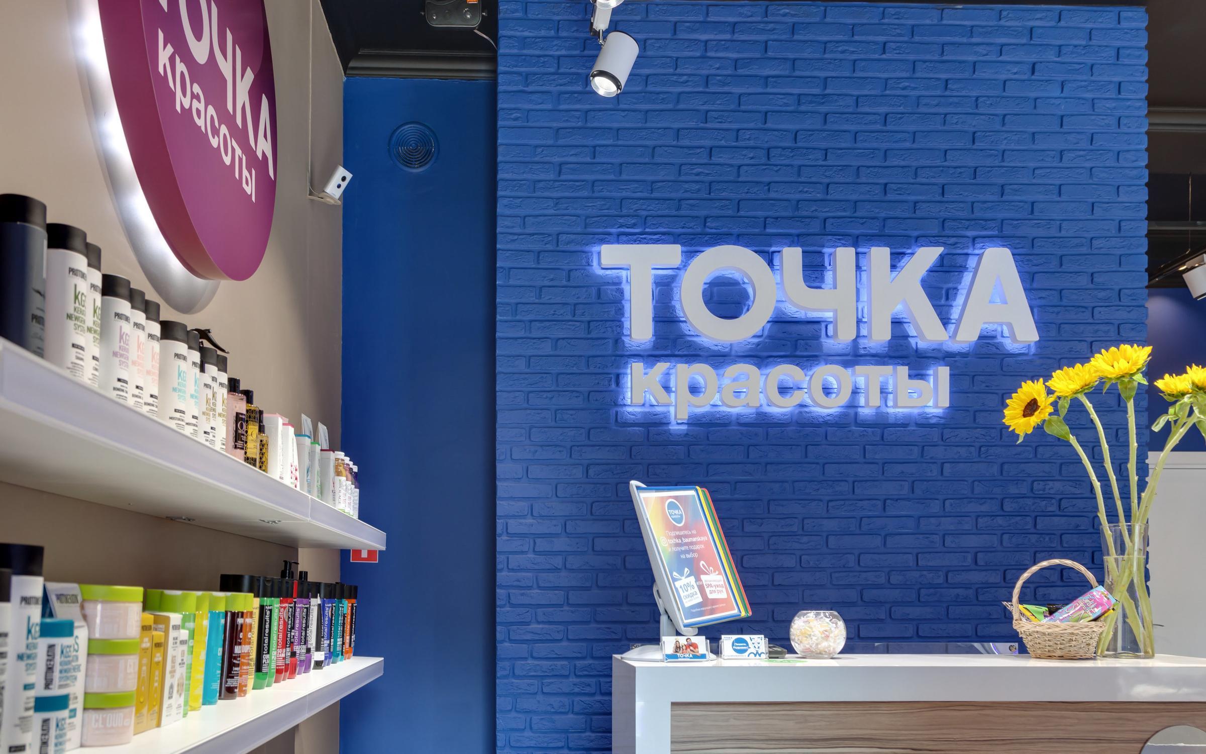 фотография Парикмахерской Точка Красоты на метро Бауманская