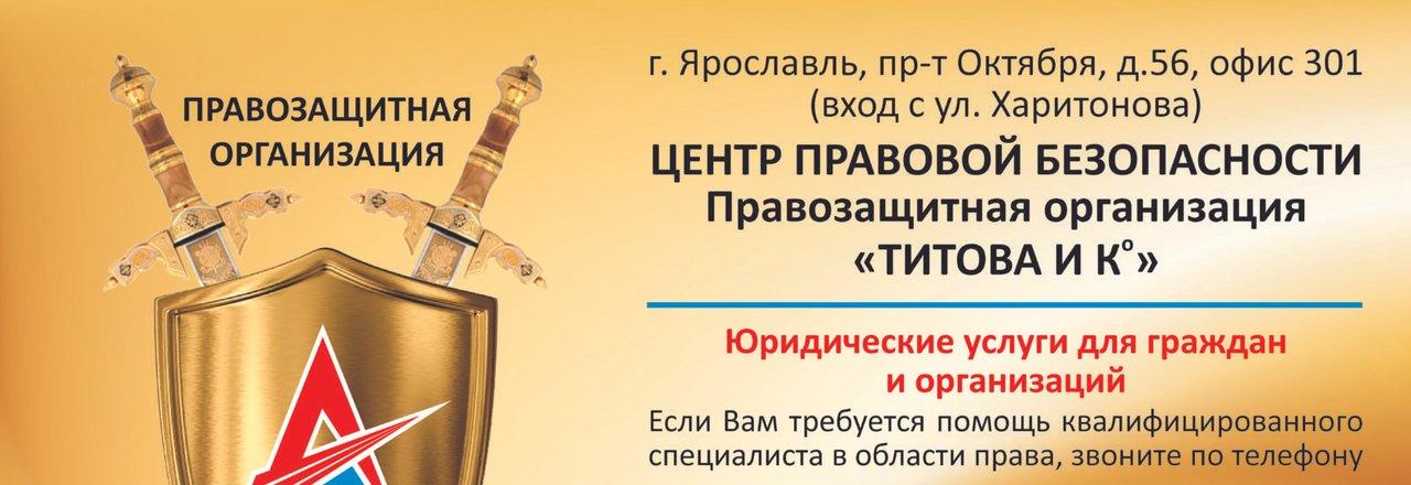 фотография Центр правовой безопасности Титова и Ко