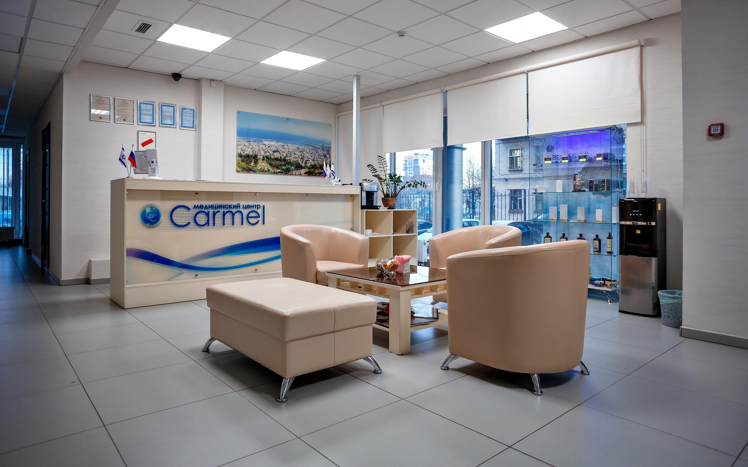 фотография Медицинского центра Кармель