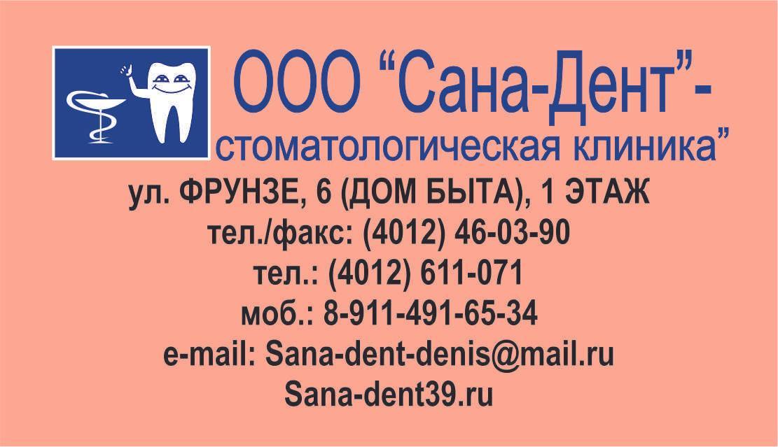 фотография Сана-Дент - стоматологическая клиника
