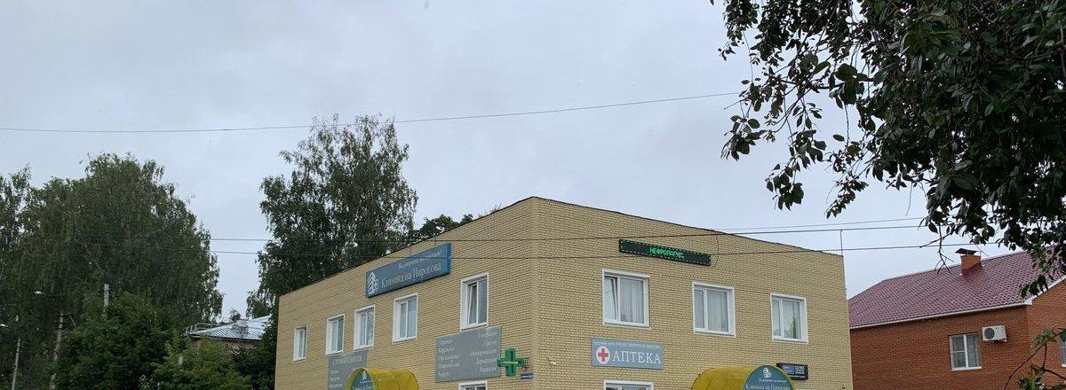 фотография Клиники на Пирогова в Щёкино