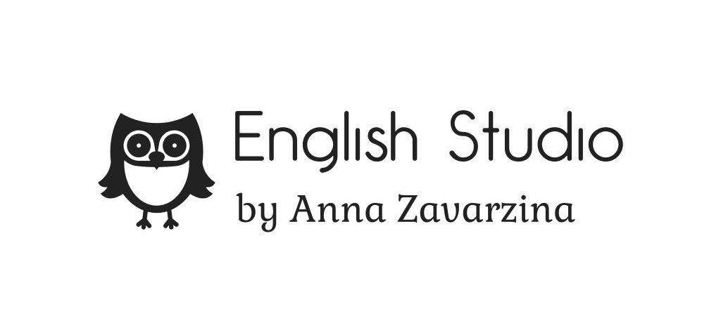 фотография Студии английского языка English Studio by Anna Zavarzina