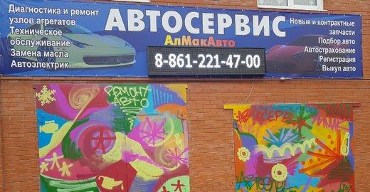 фотография Автосервиса АлМакАвто на улице Герцена