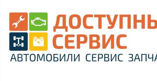 фотография СТО Доступный сервис на улице Урицкого, 43