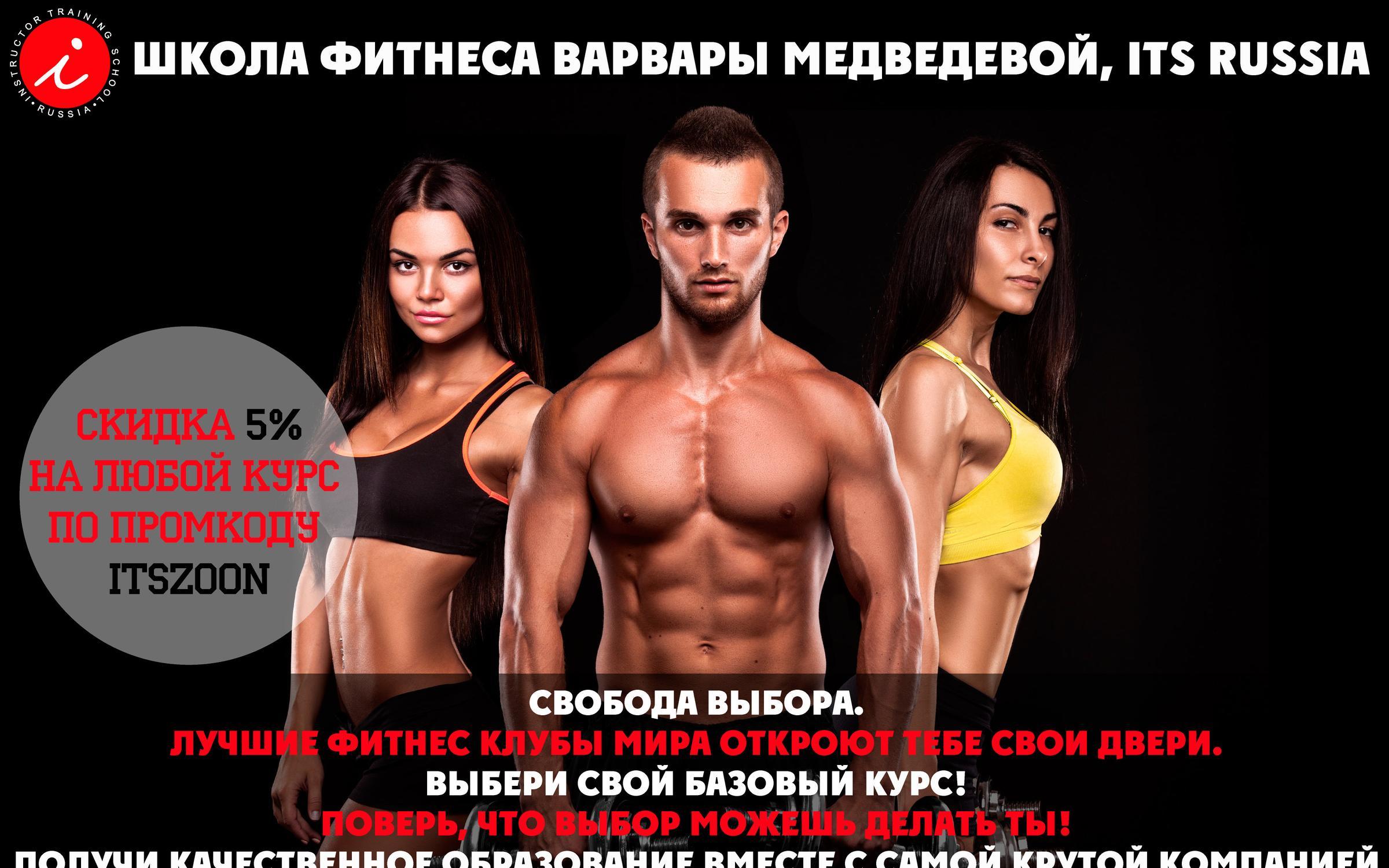 фотография Школы фитнеса Варвары Медведевой на улице Фёдора Гладкова