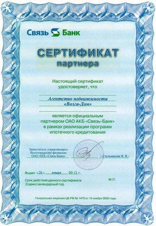 кредит под недвижимость волгоград банк кубань кредит орджоникидзе 46
