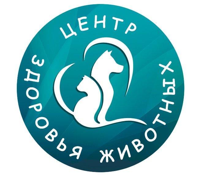 фотография Ветеринарной клиники Центр Здоровья Животных