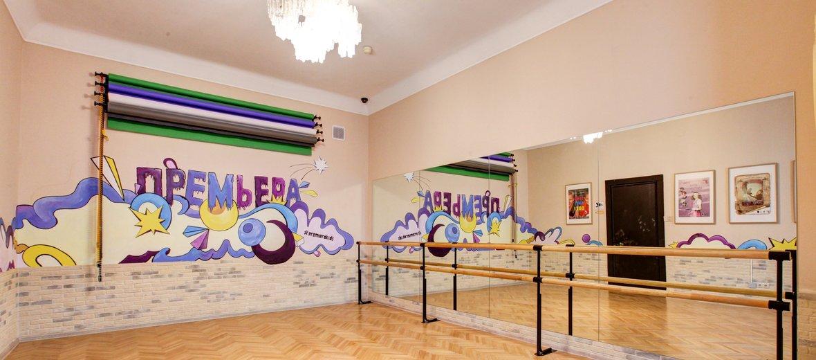 Фотогалерея - Детский театральный центр Премьера на Арбате