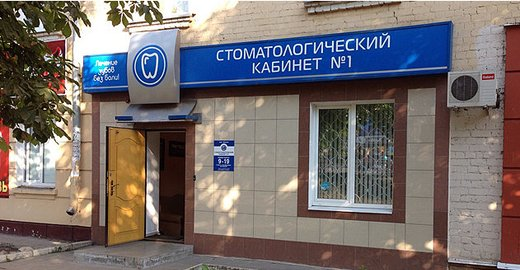 фотография Стоматологический кабинет №1 на Комсомольской улице